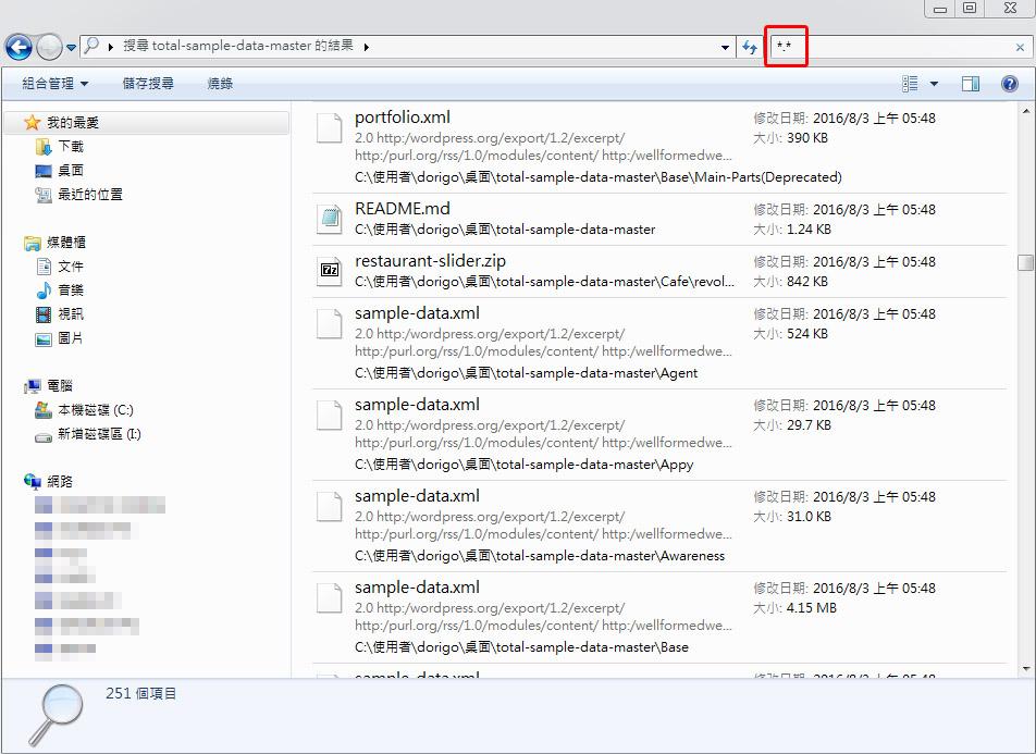 用Suction將多個子資料夾裡的檔案全部移到最上層資料夾