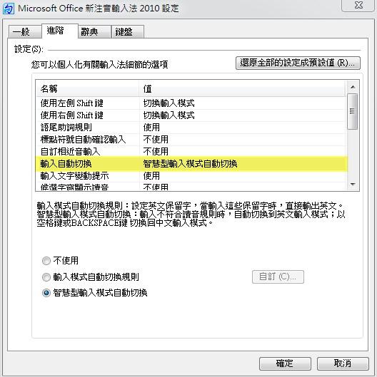 微軟新注音自動切換中英輸入