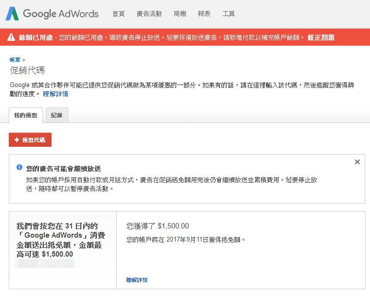 申請Google廣告 AdWords 初體驗