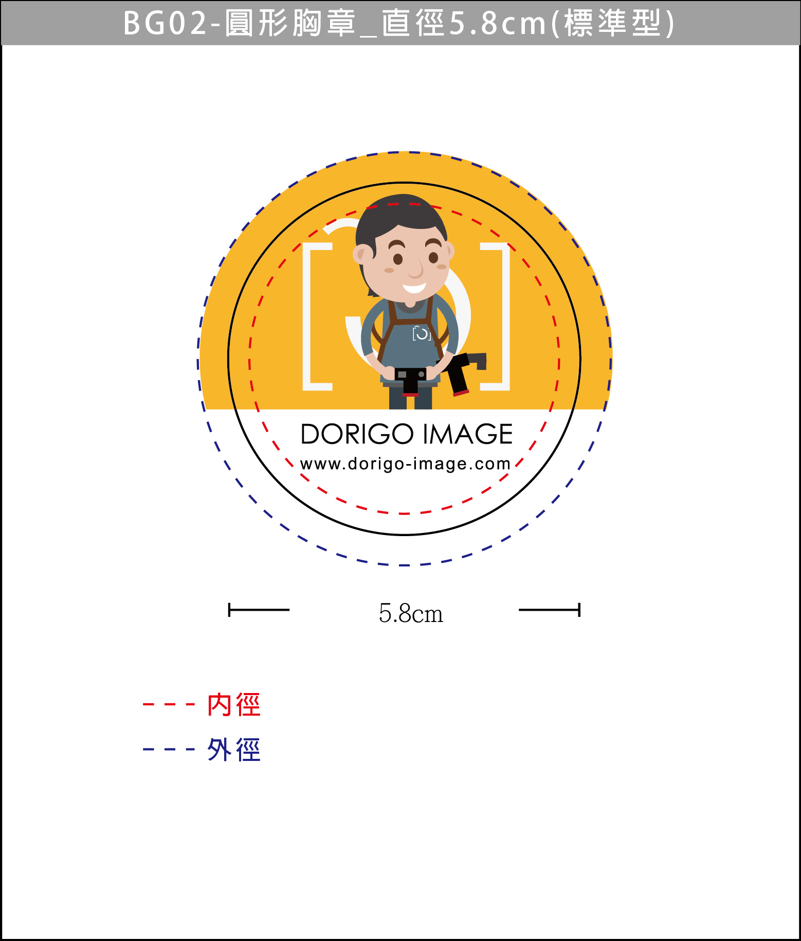 DORIGO IMAGE 圓形磁鐵好禮