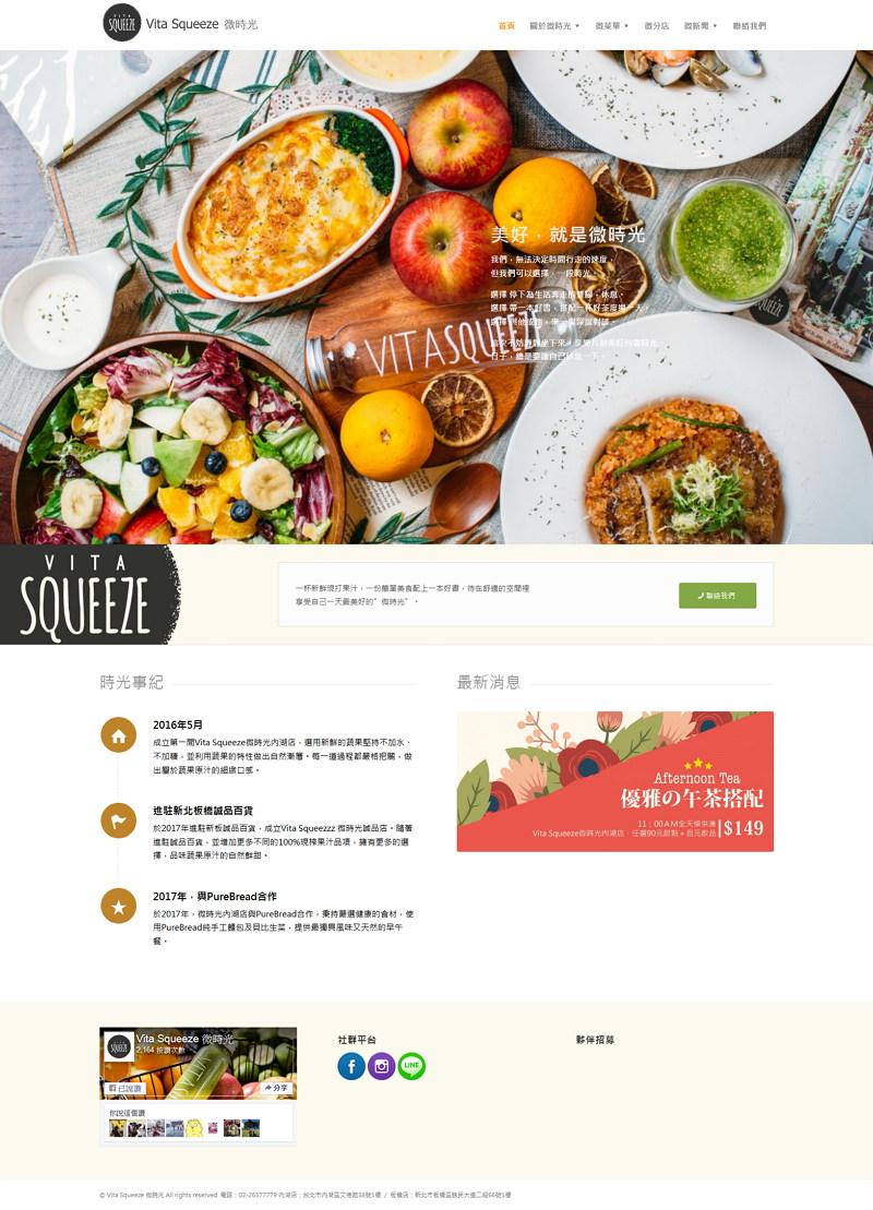Vita Squeeze 網站建置