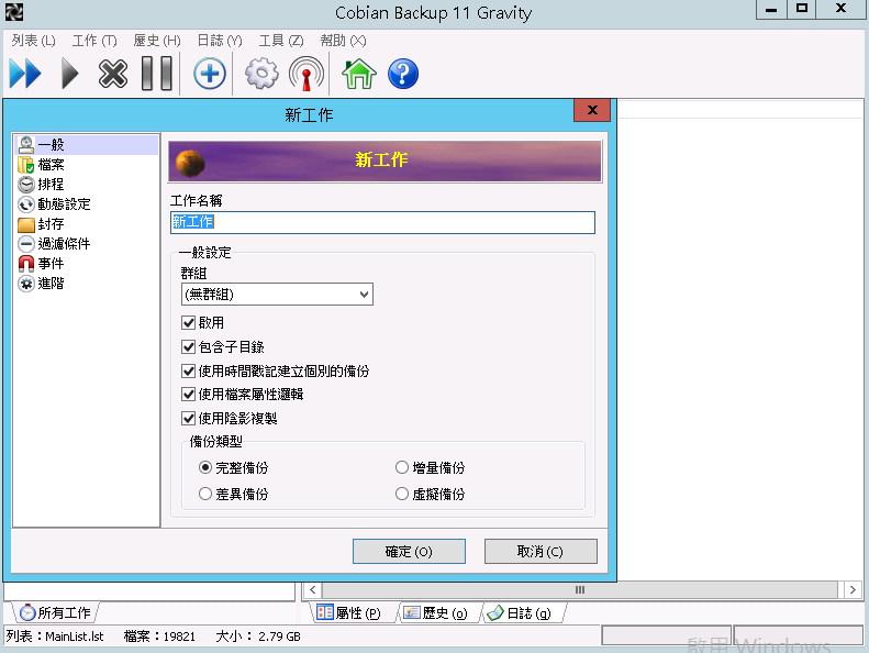 Cobian Backup 檔案排程備份