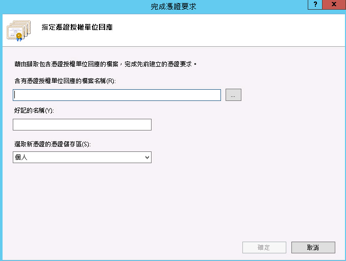 SSL憑證申請設定 for windows IIS