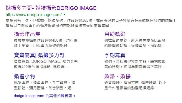 現在Google肉搜多力哥,結果頁會出現網站的相關連結了!
