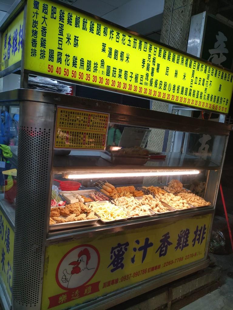 意外的好吃!土城清水樂透雞
