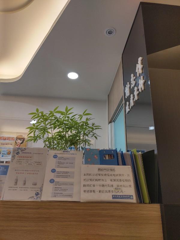 土城 謝志偉皮膚科診所