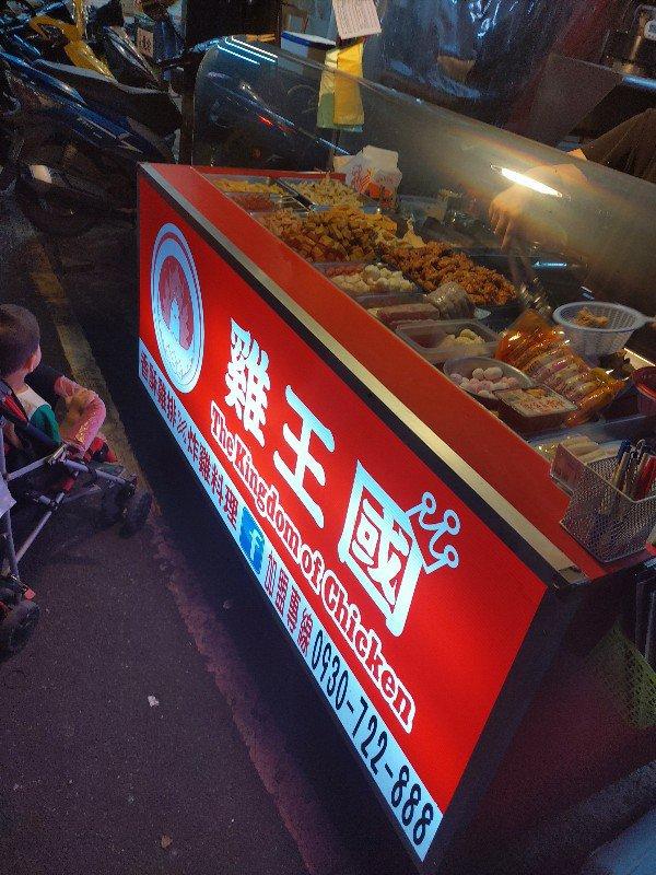鹹酥雞一條街!延吉雞王國