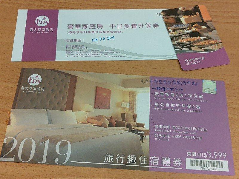 西台灣四日遊親子行程規劃