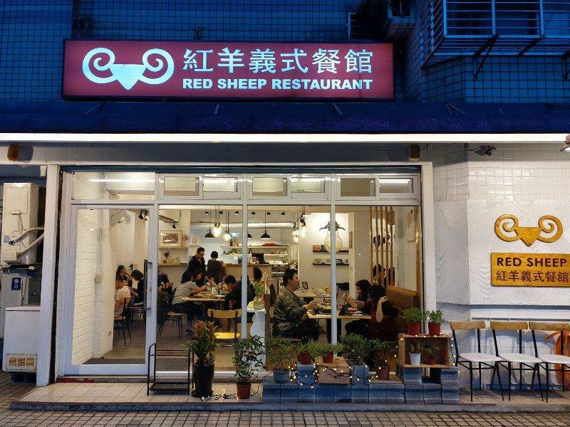 隱藏於社區中的美食 紅羊義式餐館