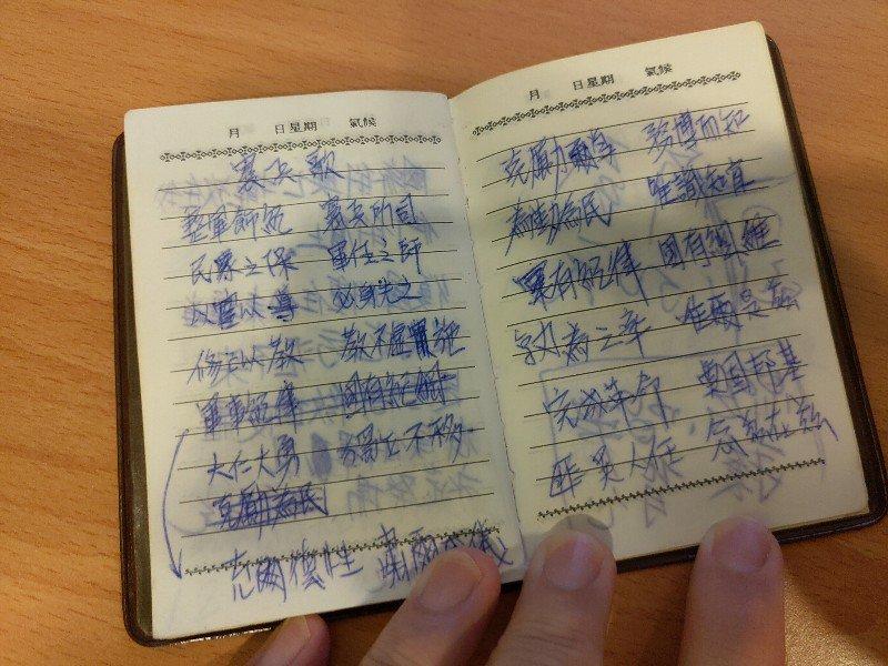 一年八個月的憲兵日記 Part 3
