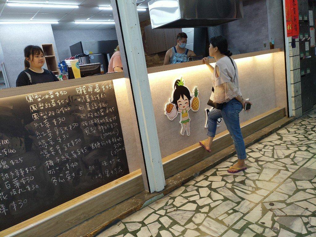 搶第一!土城鳳味鮮飲料雞排店