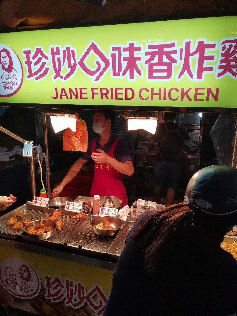 晚來就沒了!土城珍妙口味香炸雞