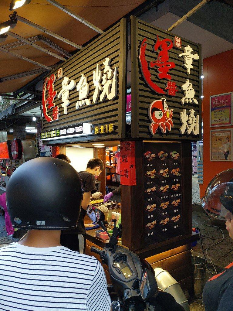 墨醬章魚燒土城延吉店