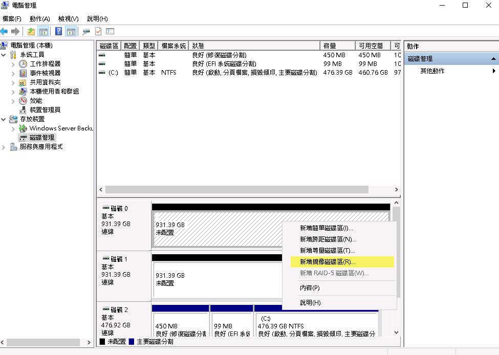 windows的動態磁碟與鏡像功能