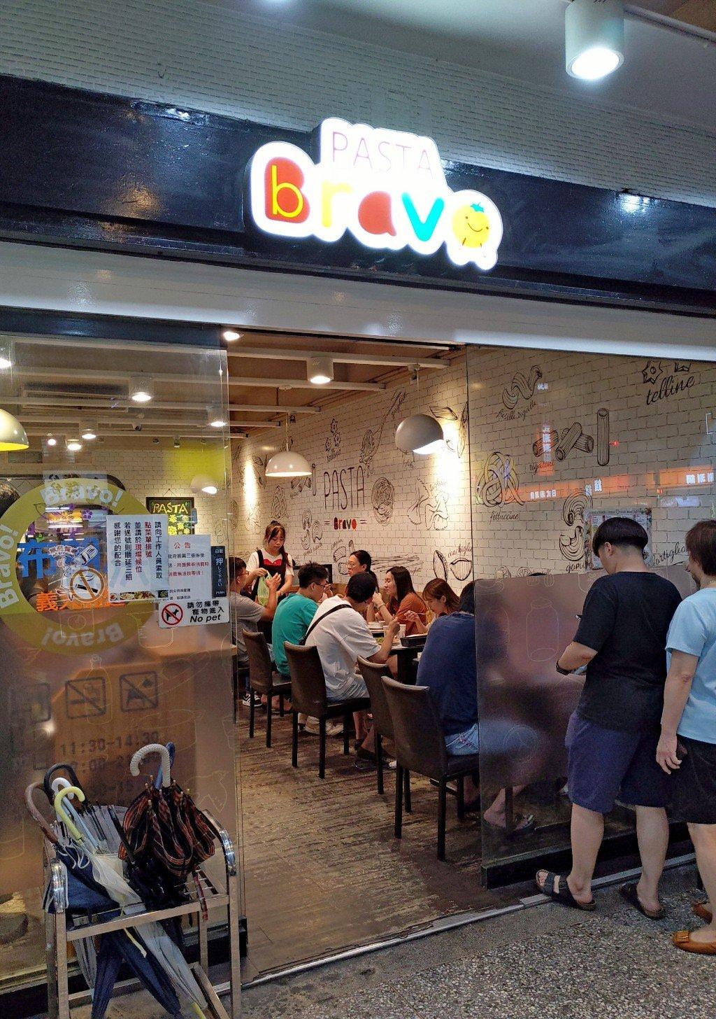 翻桌速度很快的土城布朗沃Bravo義大利餐廳