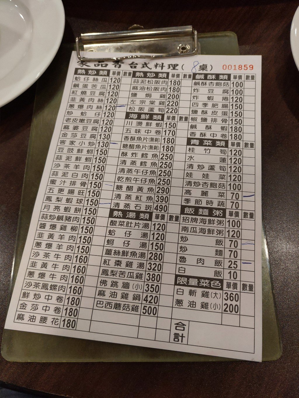 初訪土城新快炒 豪品香台式料理