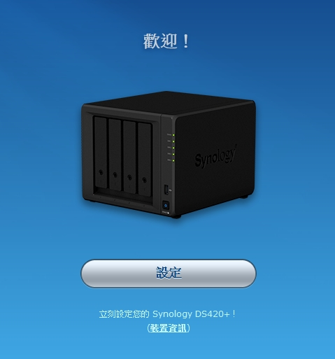 開箱Synology DiskStation DS420+ 分享好用的套件