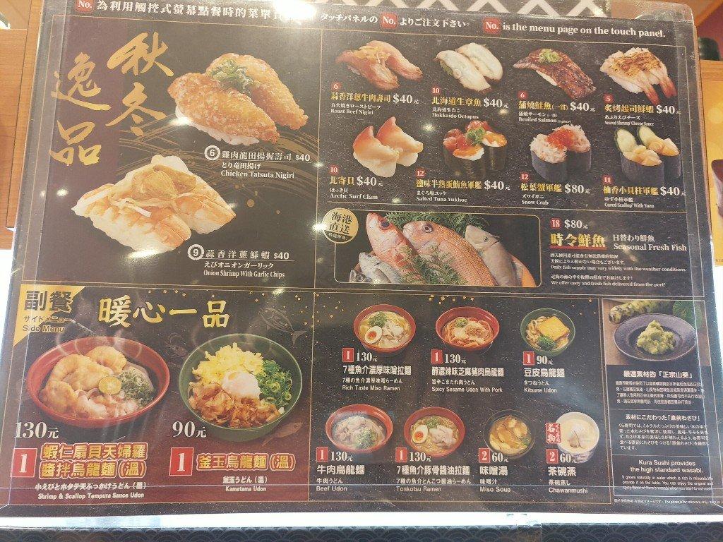 一盤又一盤!原來土城藏壽司這麼好吃