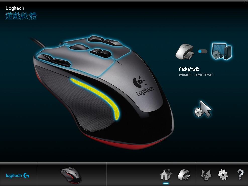 羅技繪圖(遊戲)專用滑鼠G300