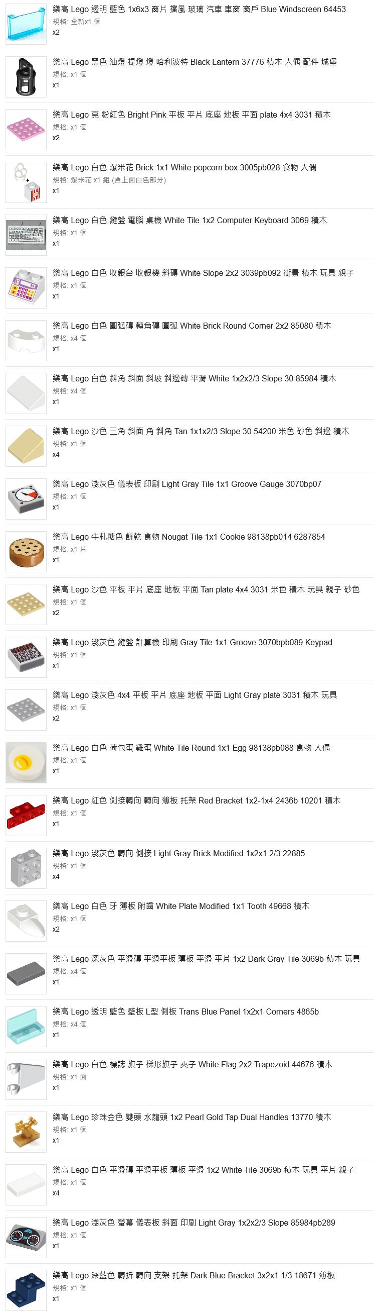 分享最常買的樂高零件與分類方式