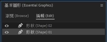 Adobe Premiere 工作筆記